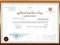 گواهینامه سمتا-1